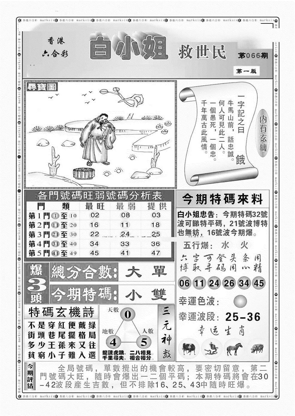 066期白小姐救世民A(黑白)