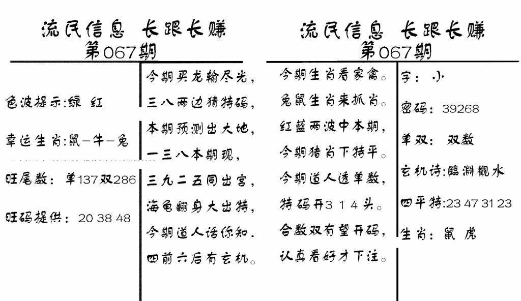 067期流民信息(黑白)