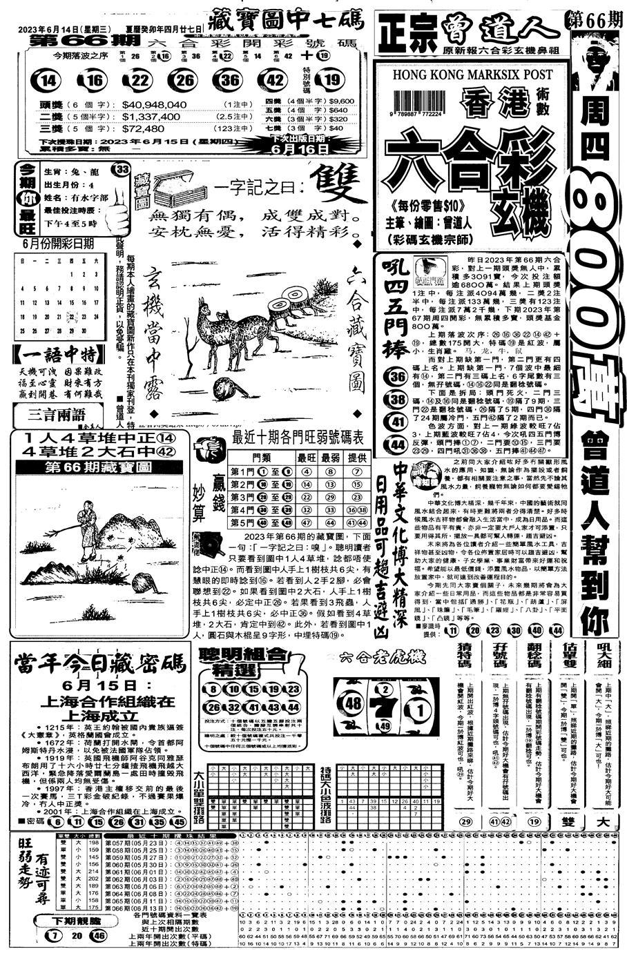 067期新报跑狗A(正面)(黑白)