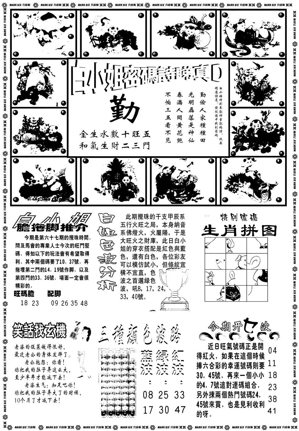 067期白小姐祺袍B(黑白)