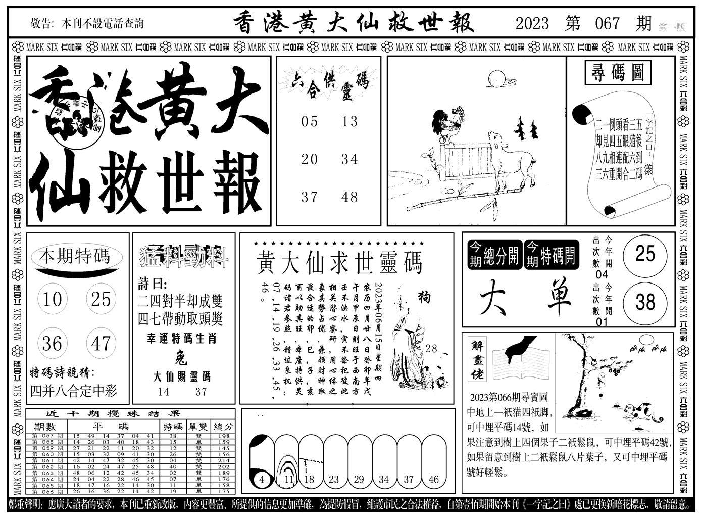 067期香港黄大仙A(黑白)