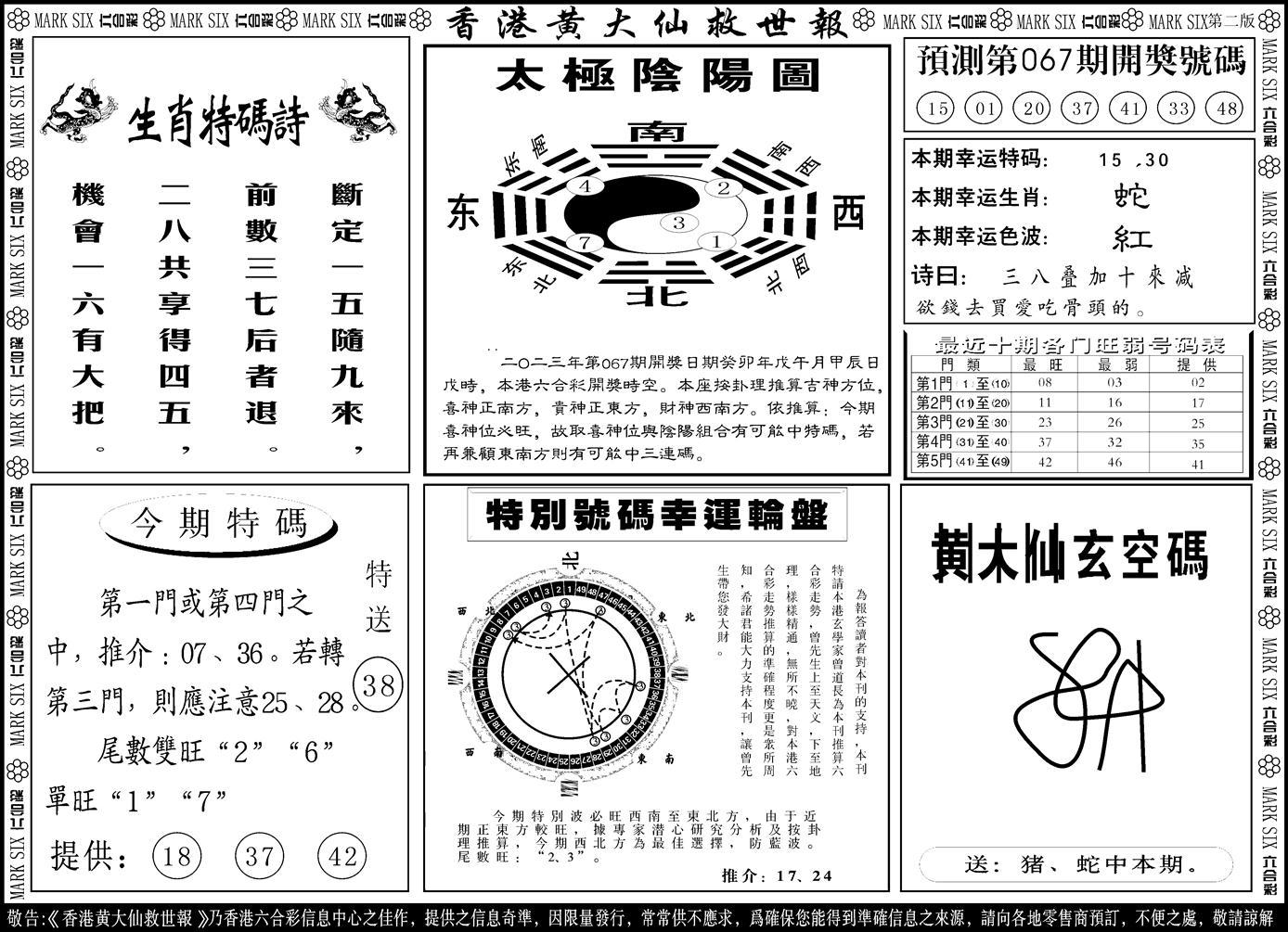 067期香港黄大仙B(黑白)