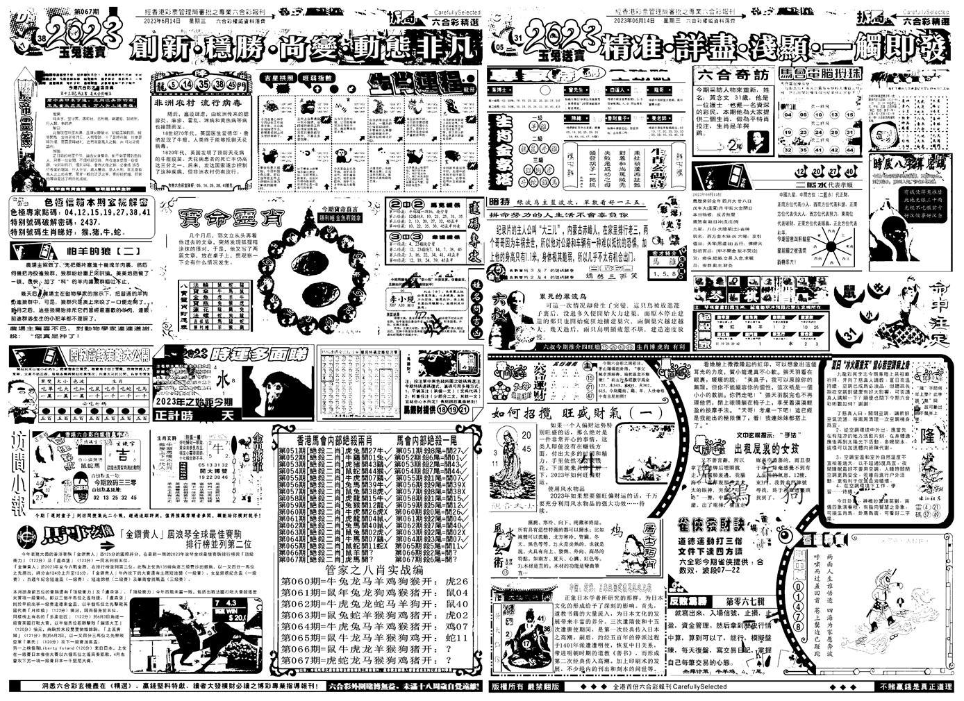 067期六合精选B(黑白)