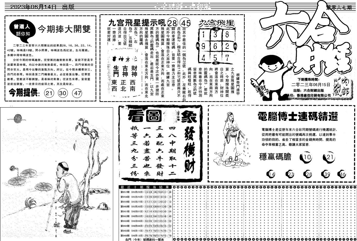 067期中财经A(黑白)