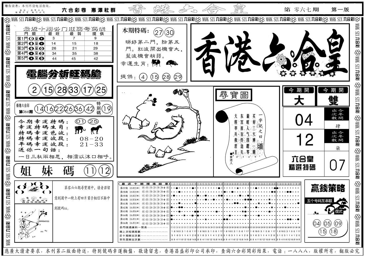 067期香港六合皇A(黑白)