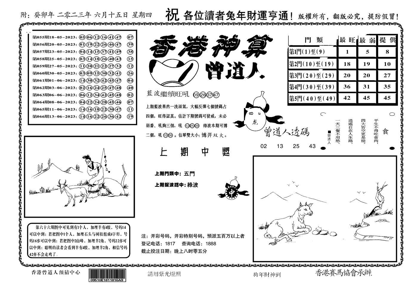 067期香港神算(正版)(黑白)