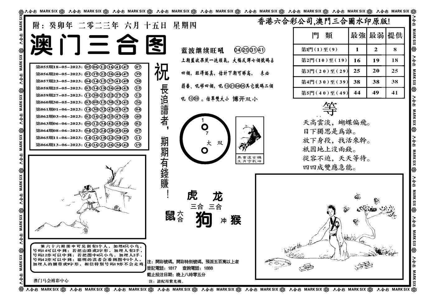 067期澳门三合(正版)(黑白)
