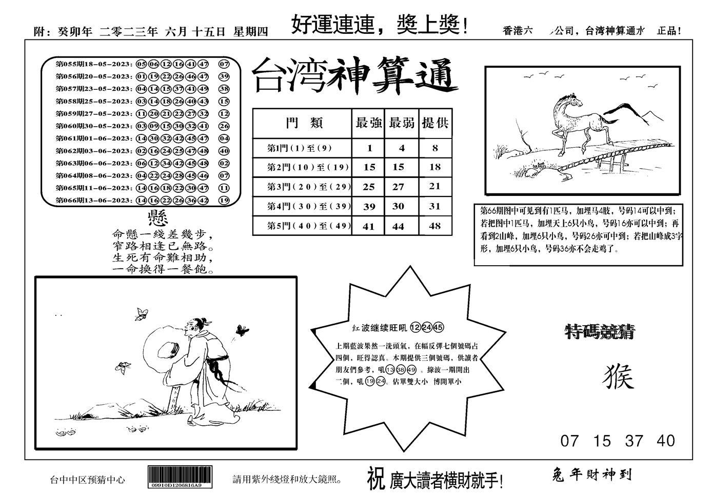067期台湾神算(正版)(黑白)