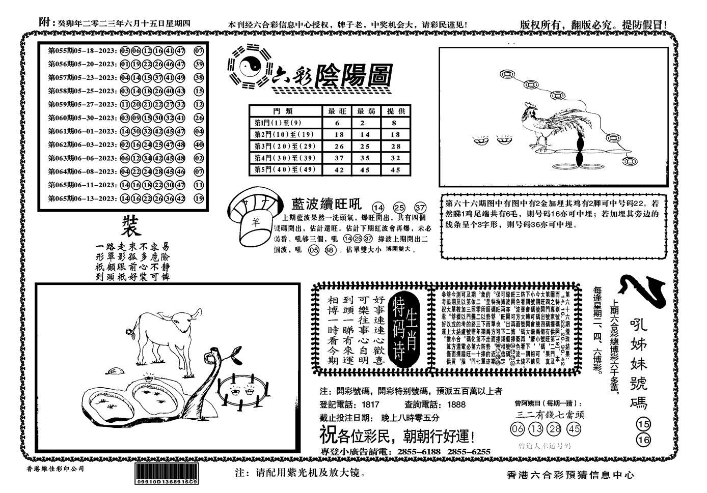 067期六彩阴阳(正版)(黑白)
