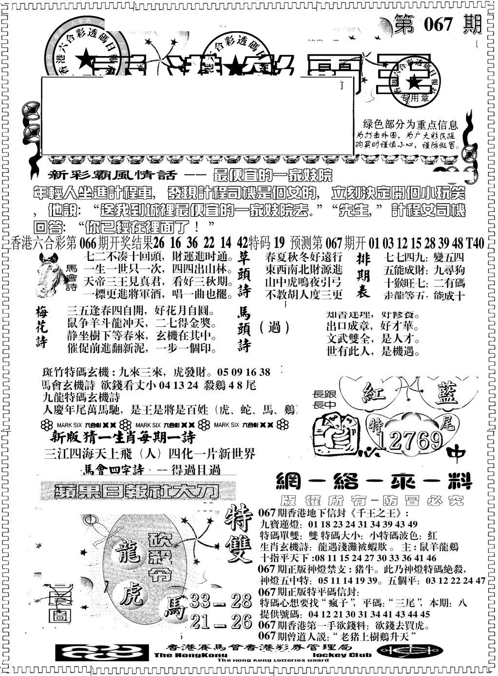 067期彩霸王综合A(黑白)