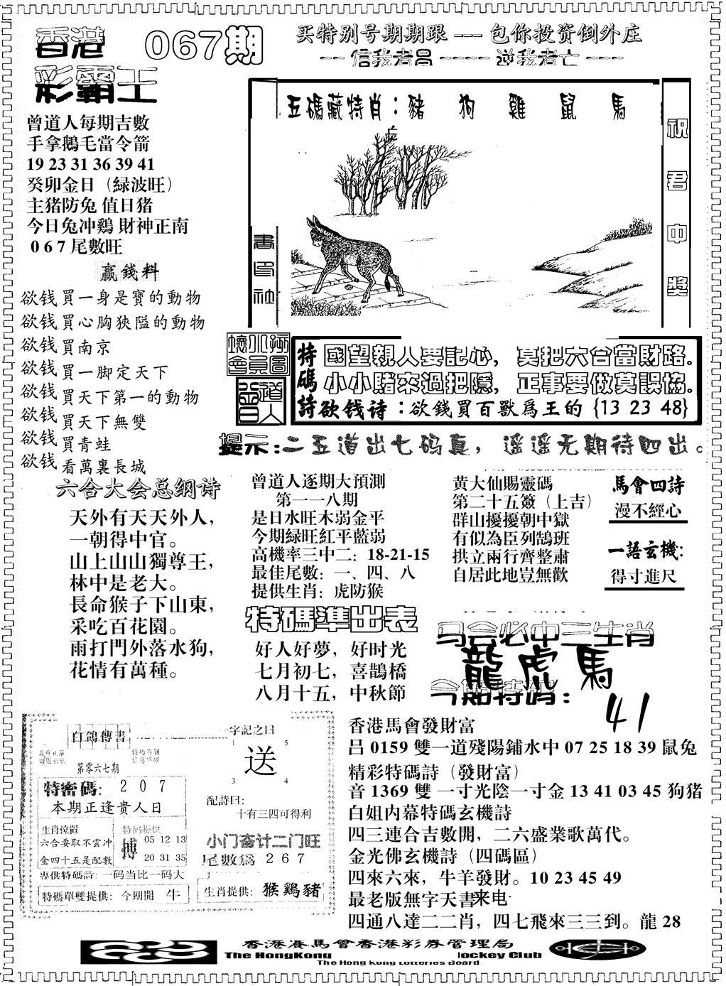 067期彩霸王综合B(黑白)