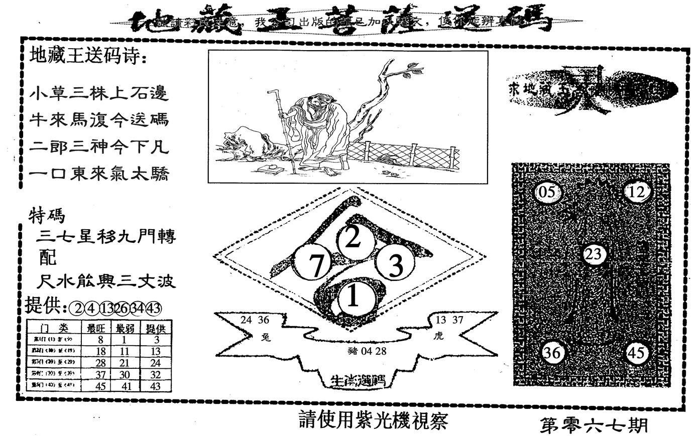 067期地藏王(黑白)