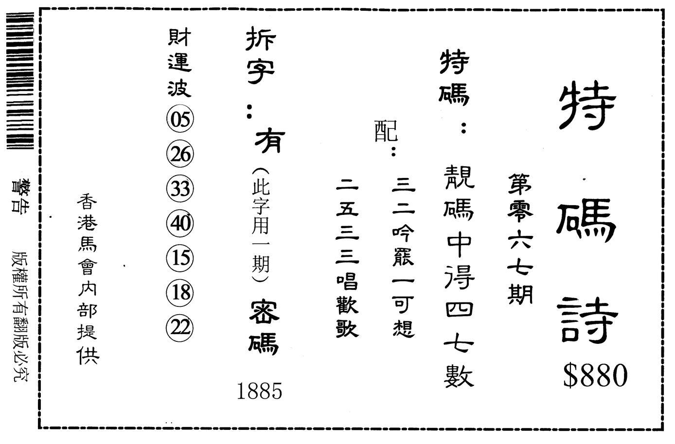 067期特码诗880(黑白)