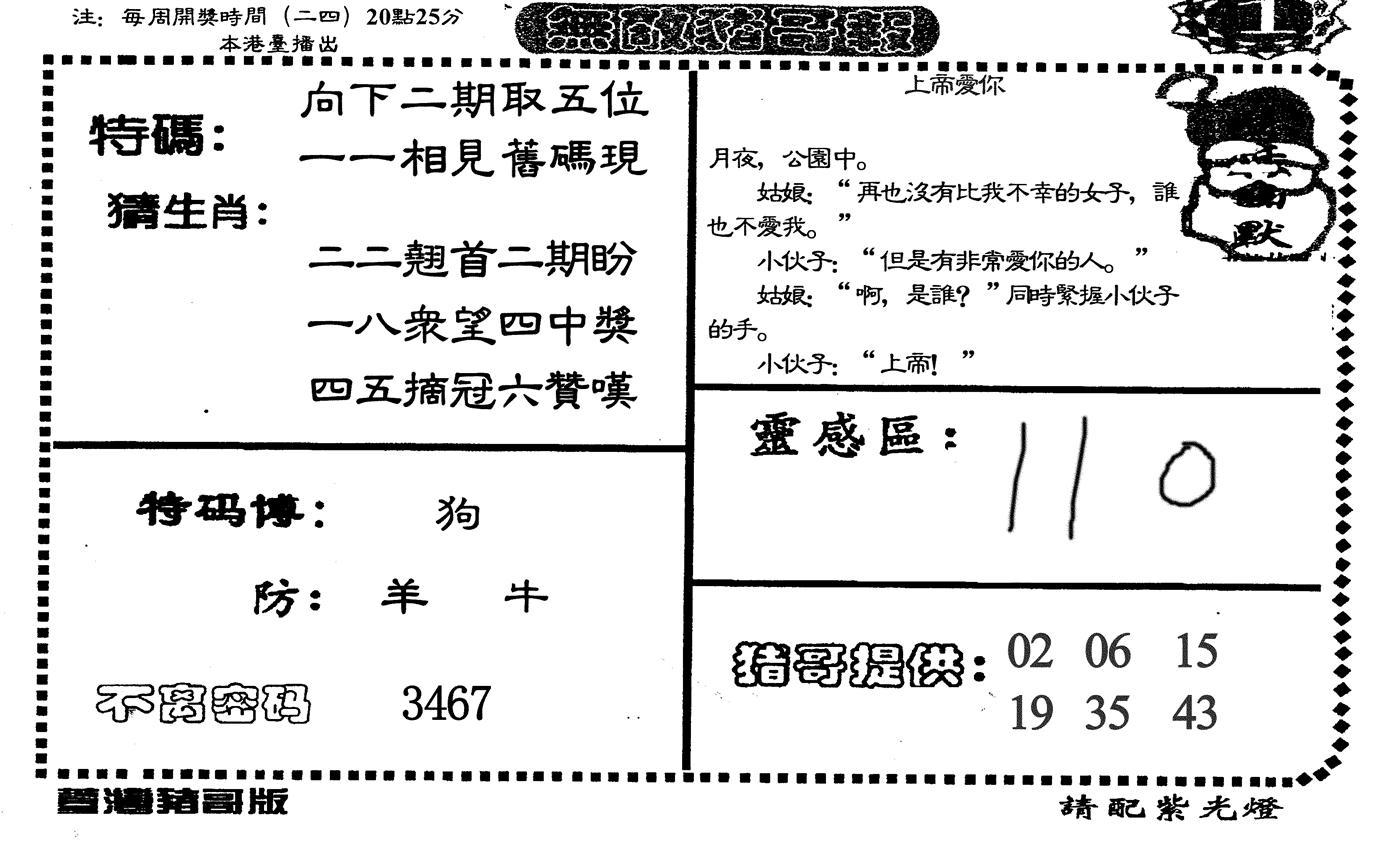 067期无敌猪哥-1(黑白)