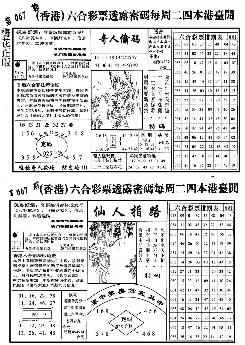 067期梅花四合二(黑白)