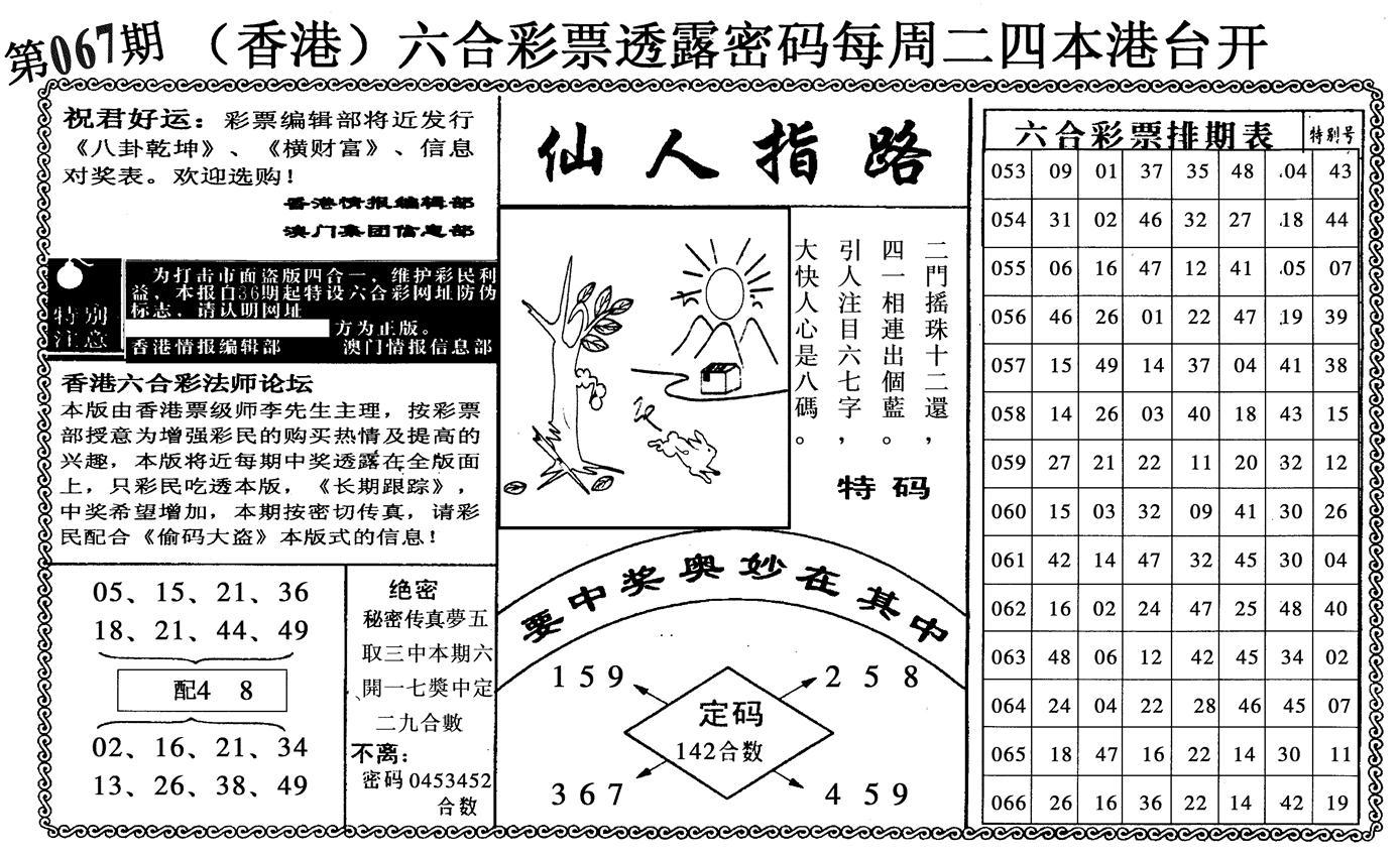 067期仙人指路(黑白)