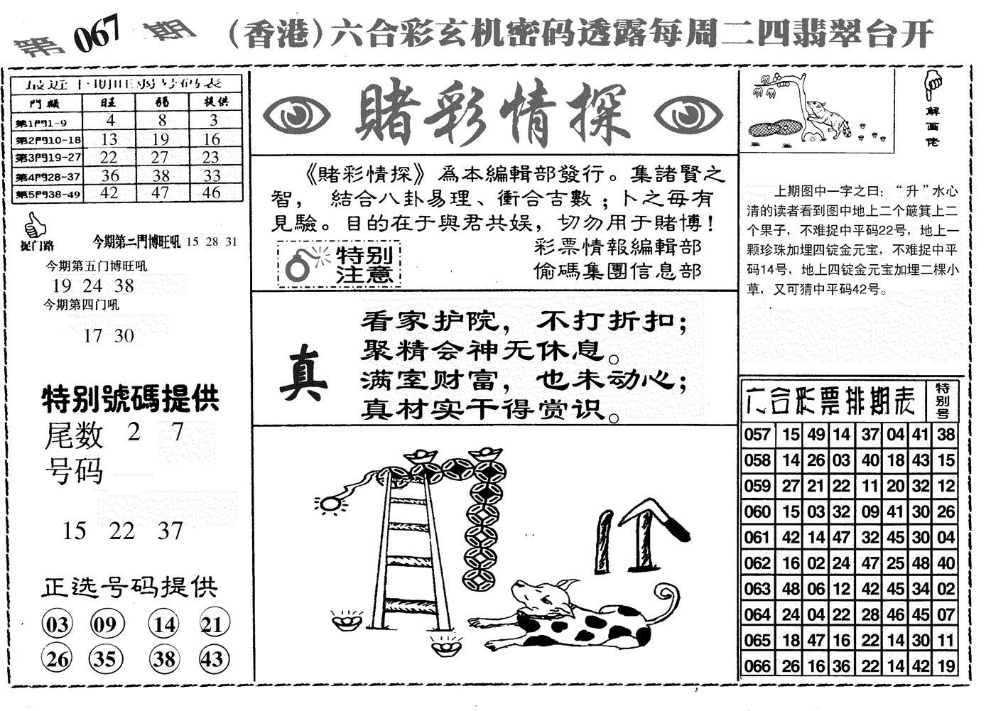 067期堵彩情探(黑白)