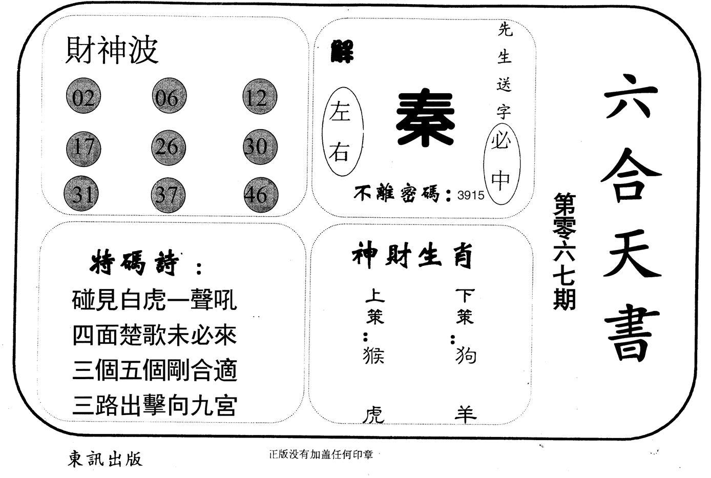 067期六合天书(黑白)