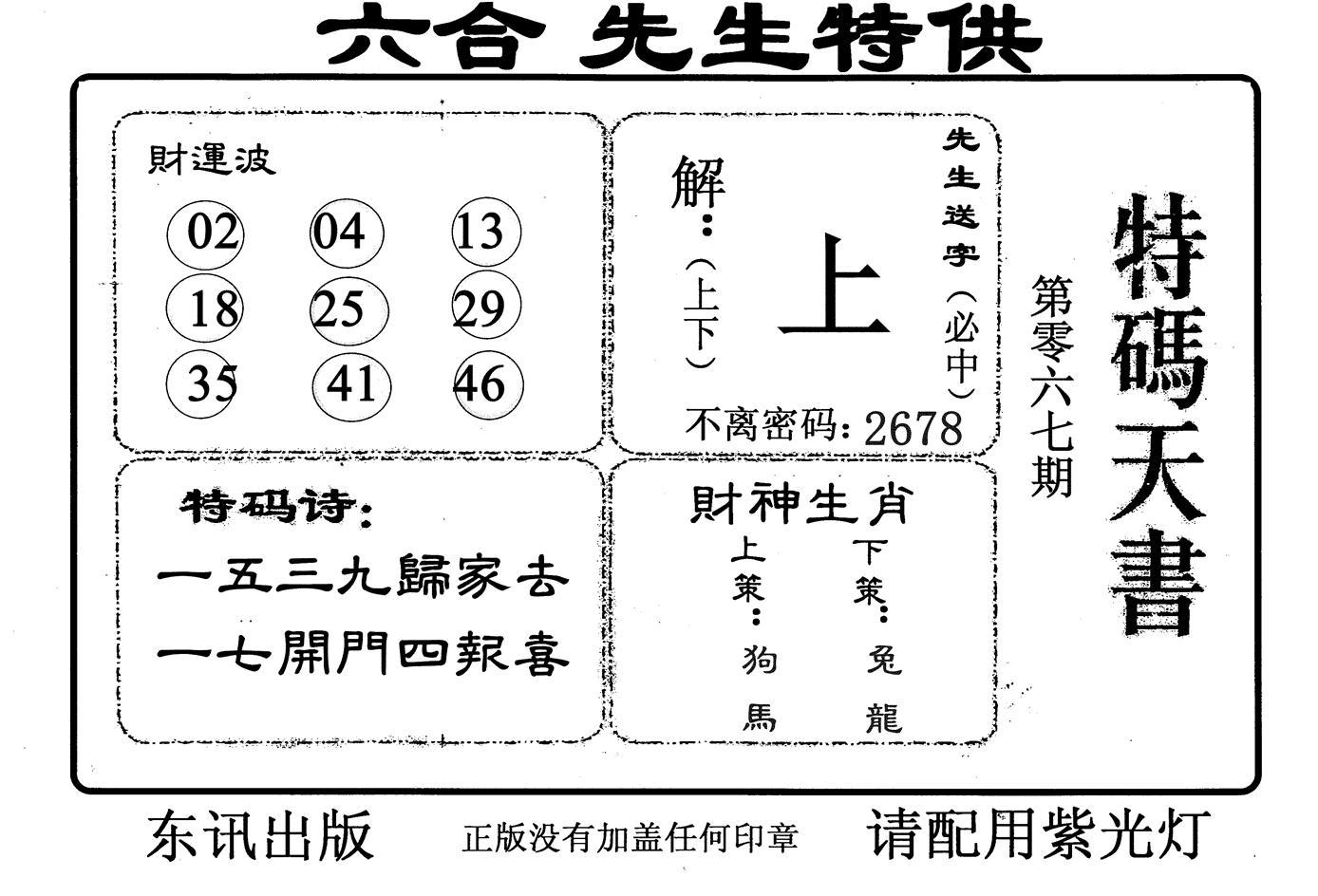 067期特码天书(黑白)