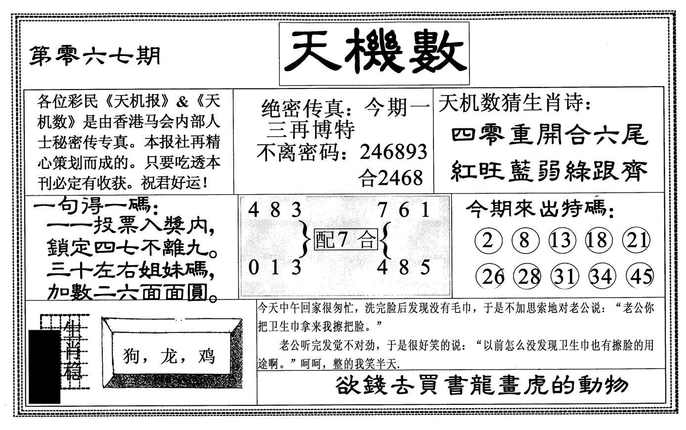 067期天机数(黑白)
