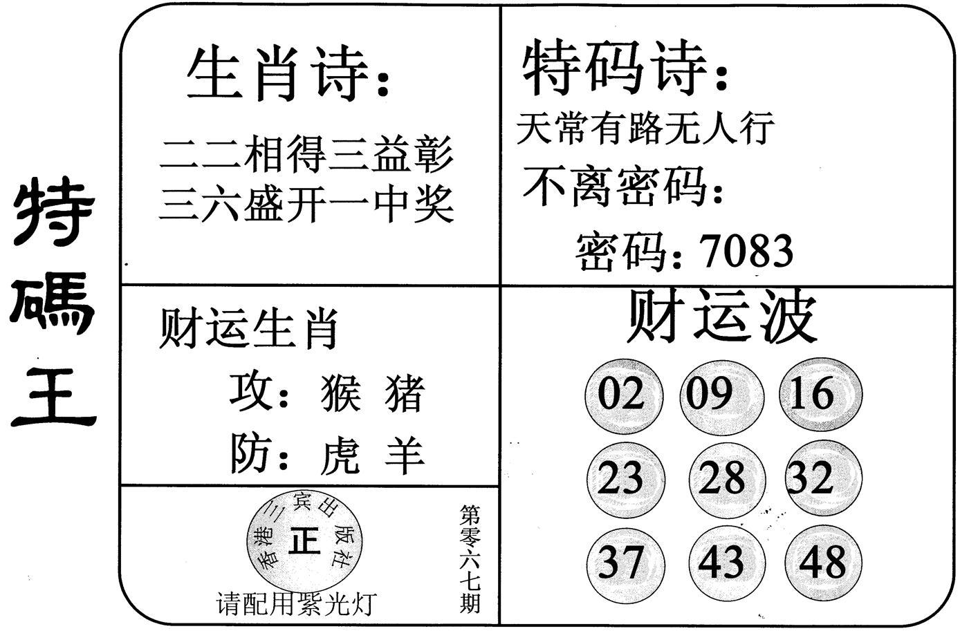 067期特码王(黑白)