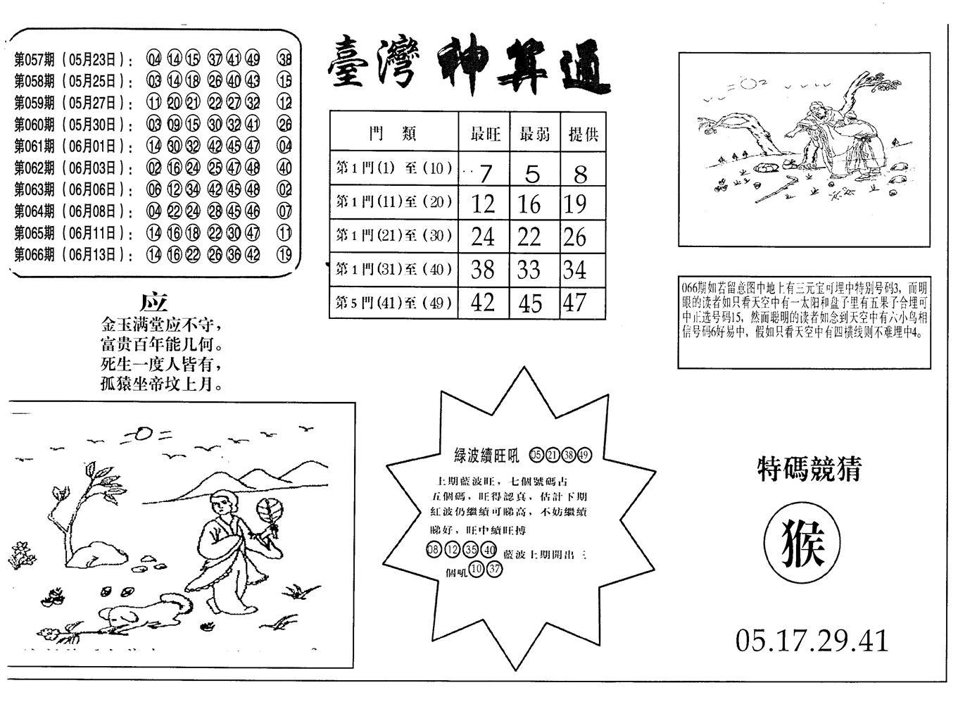 067期老潮汕台湾神算(黑白)