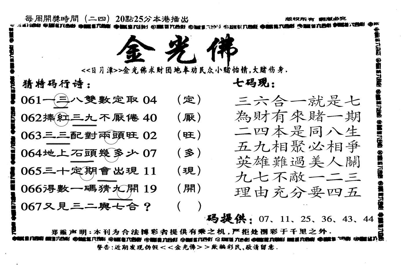067期新金光佛(黑白)