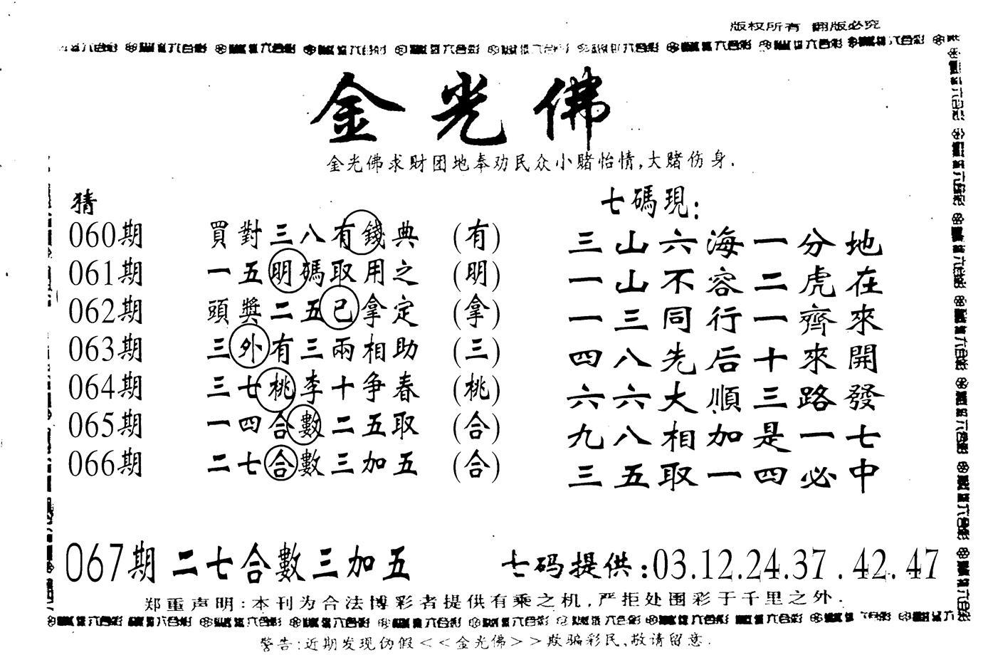 067期老金光佛(黑白)
