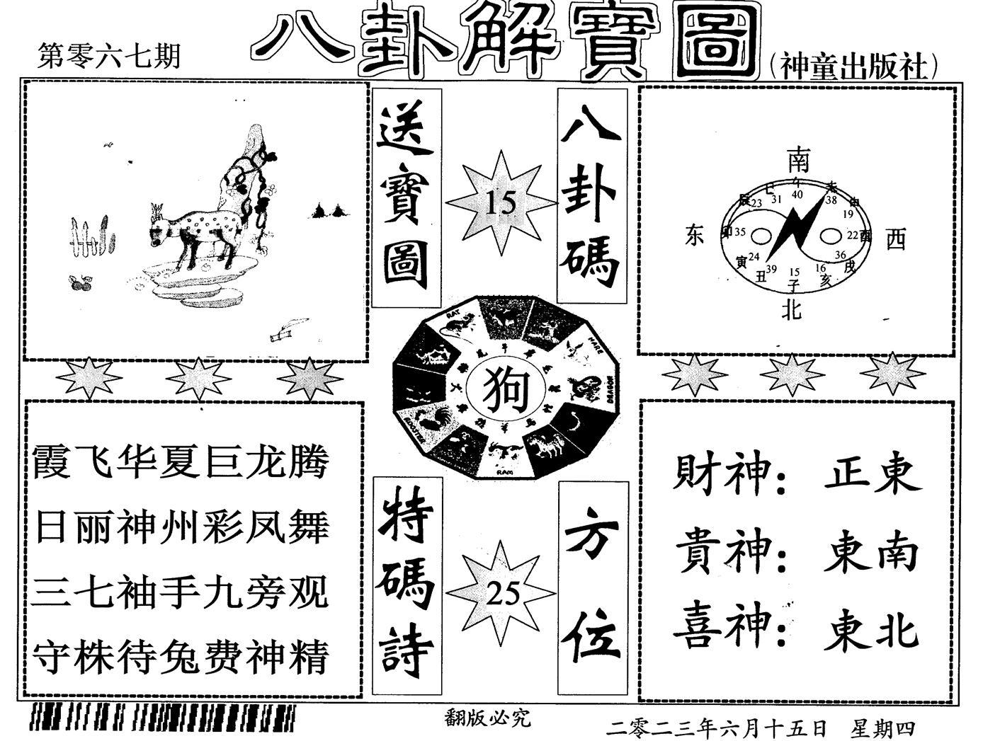 067期八卦图(黑白)