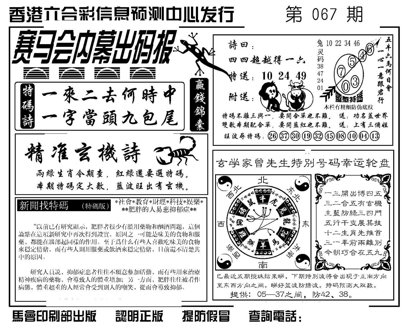 067期赛马会内幕出码报(黑白)