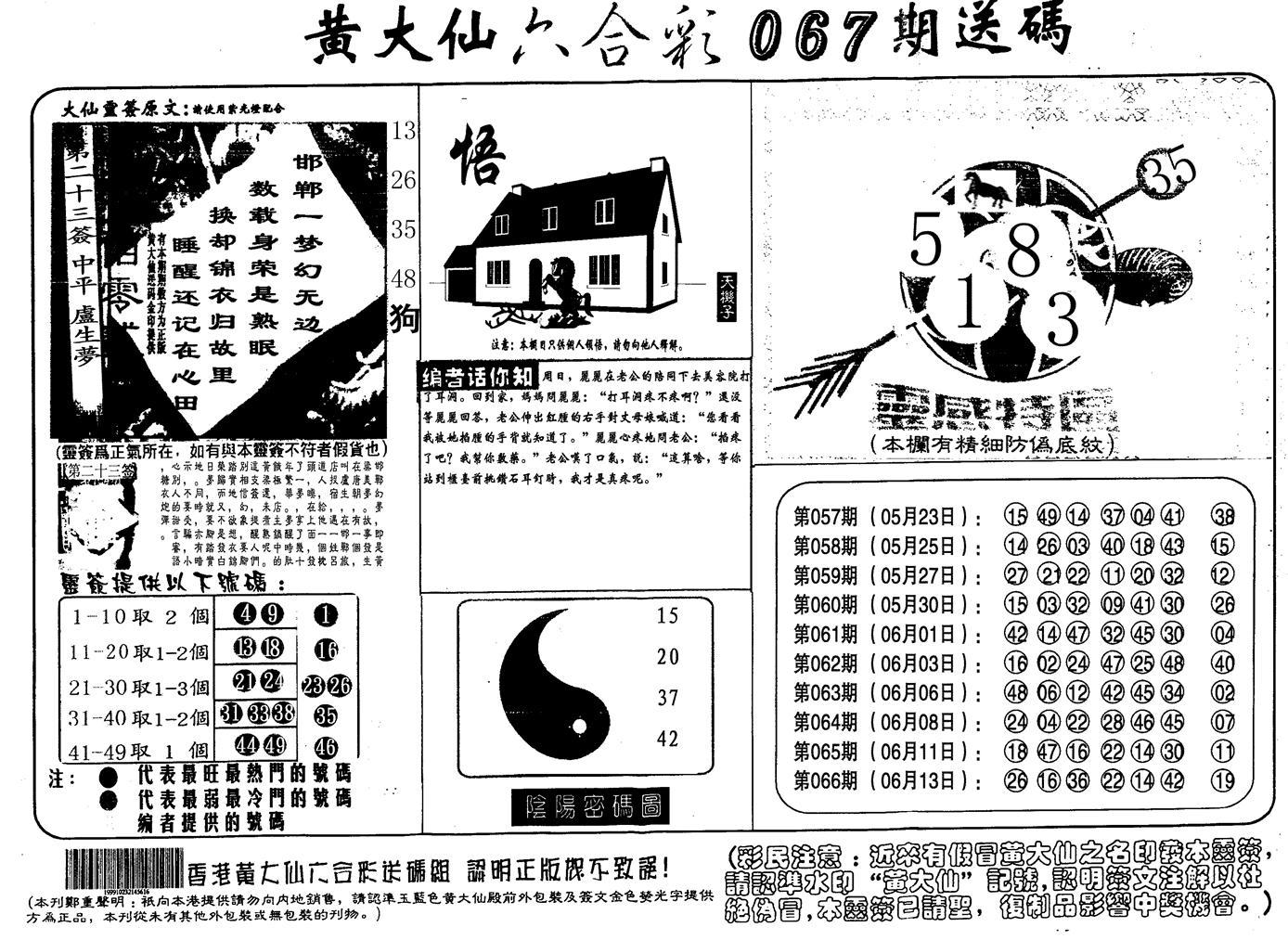 067期黄大仙射箭信封(黑白)
