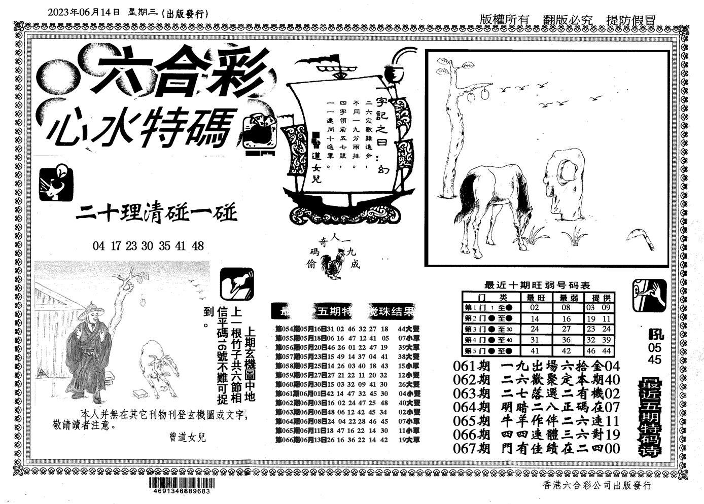 067期心水特码信封(黑白)