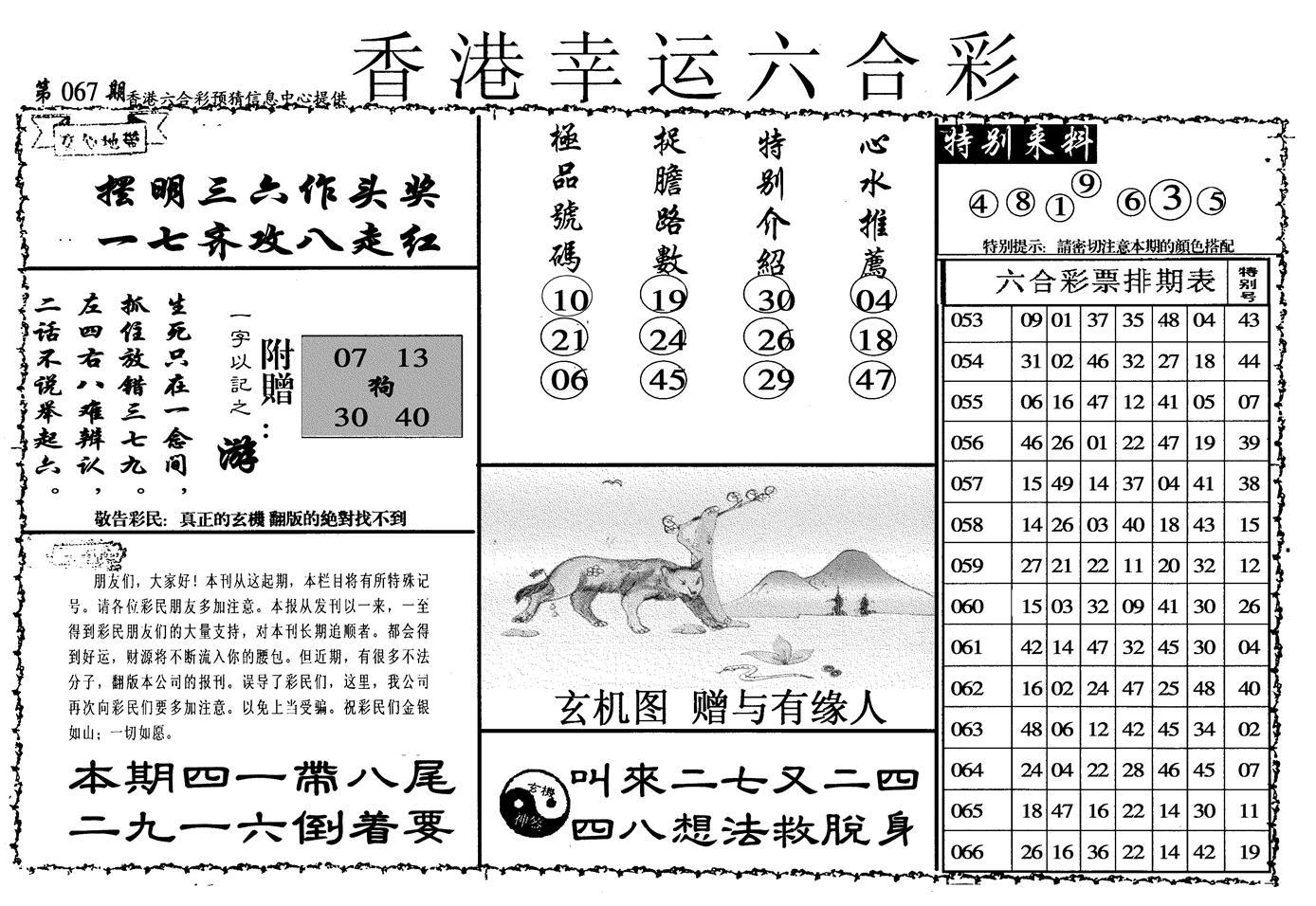 067期幸运六合彩(信封)(黑白)