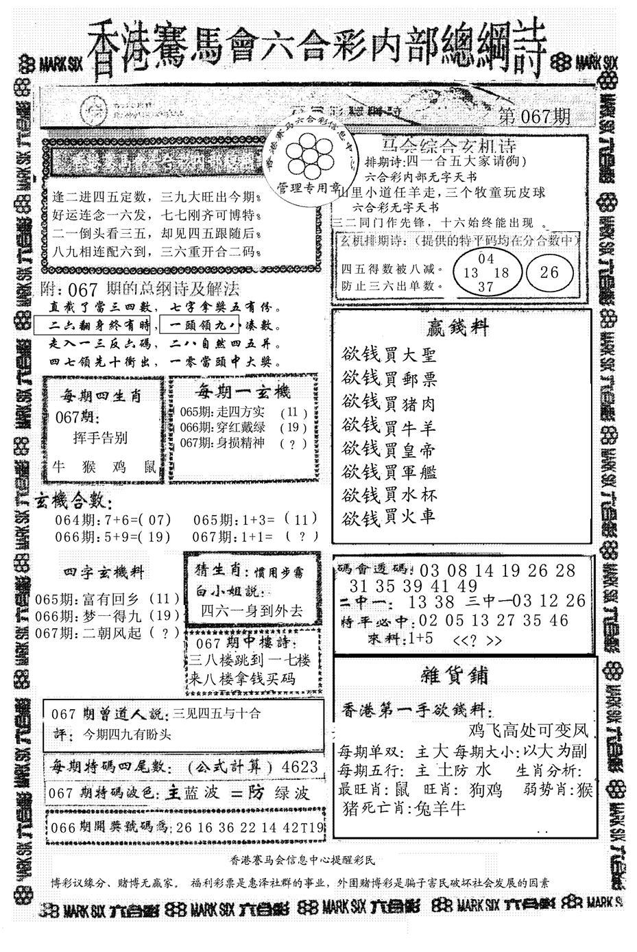 067期马会总刚(黑白)