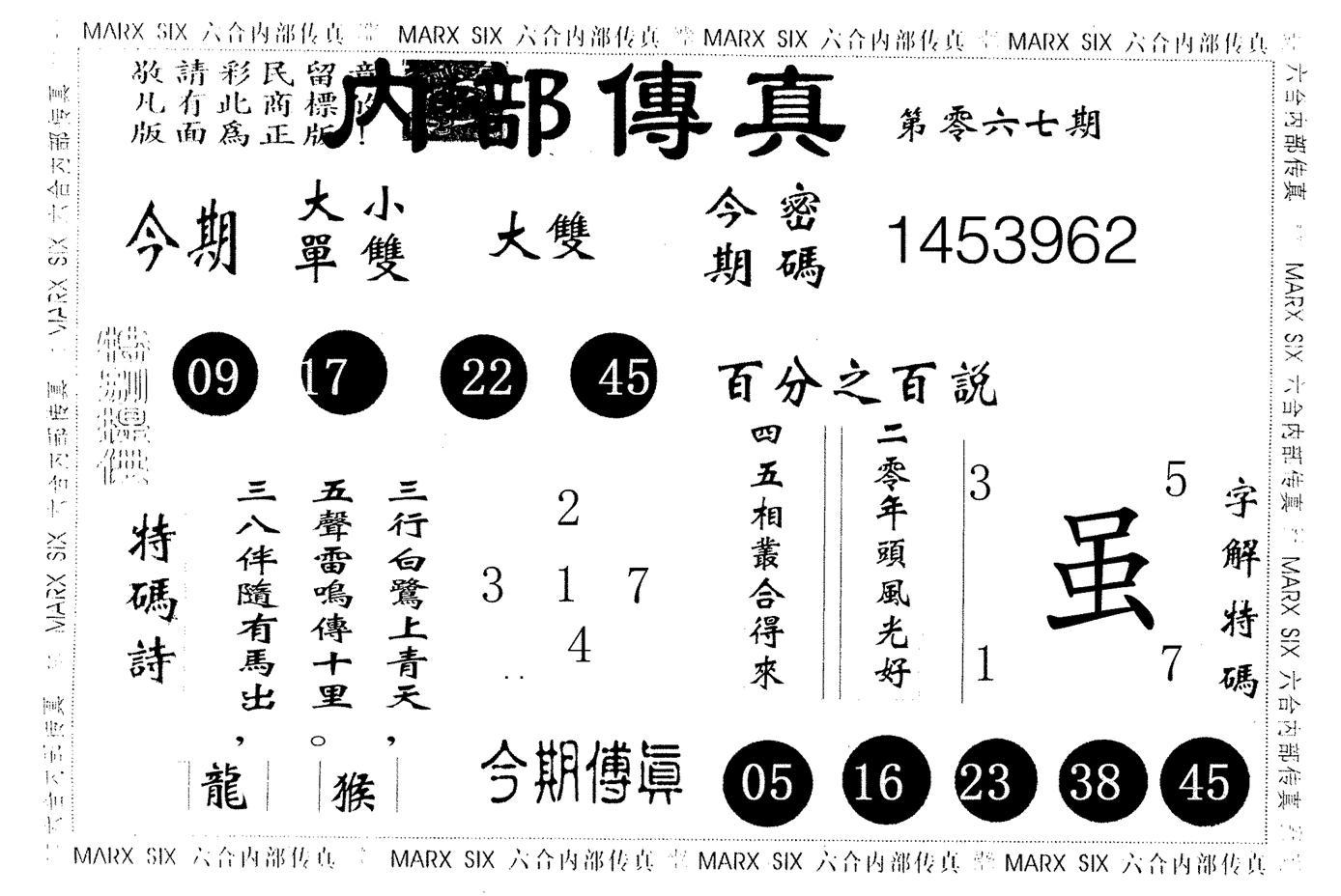 067期内部传真(黑白)