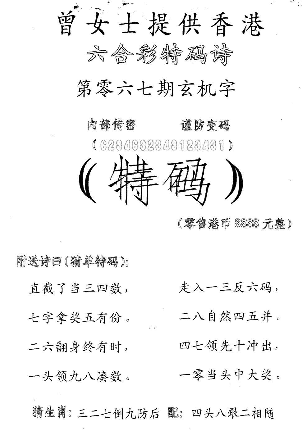 067期曾女士特码诗(黑白)