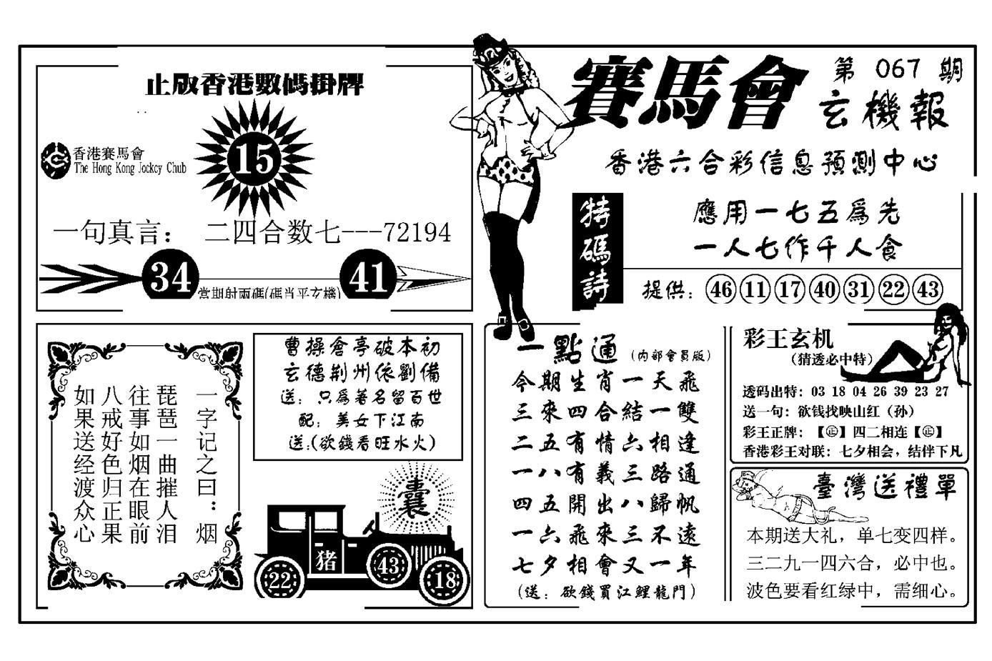 067期赛马会玄机报(黑白)