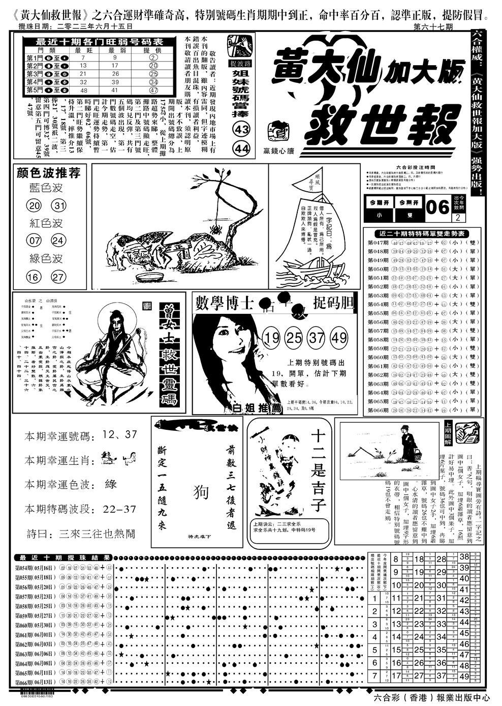 067期大救世A(黑白)