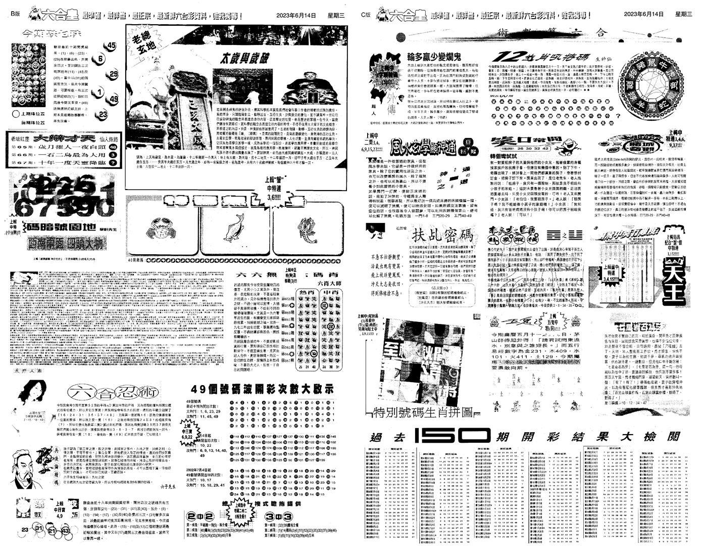 067期大版六合皇B(黑白)
