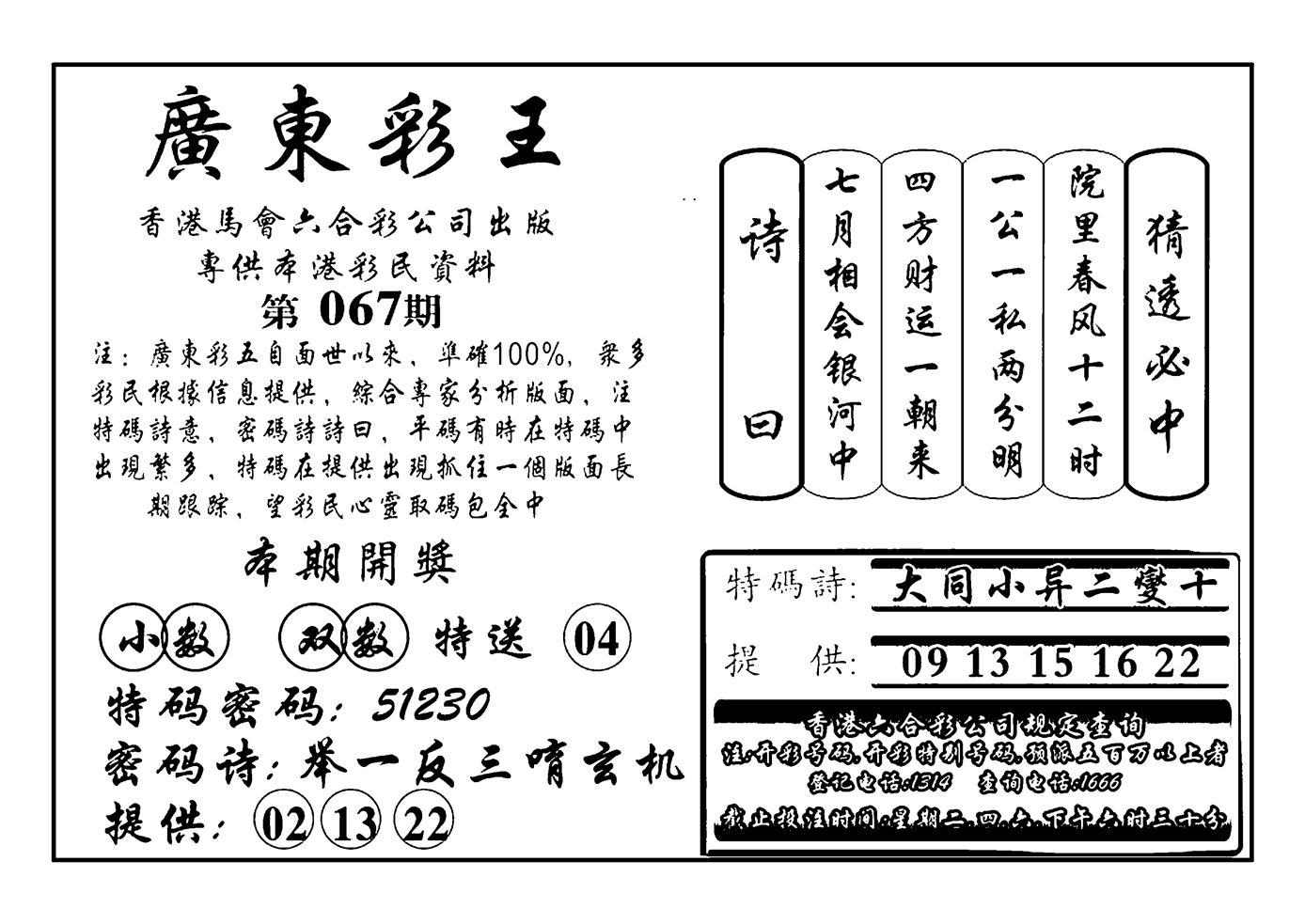 067期广东彩王(黑白)