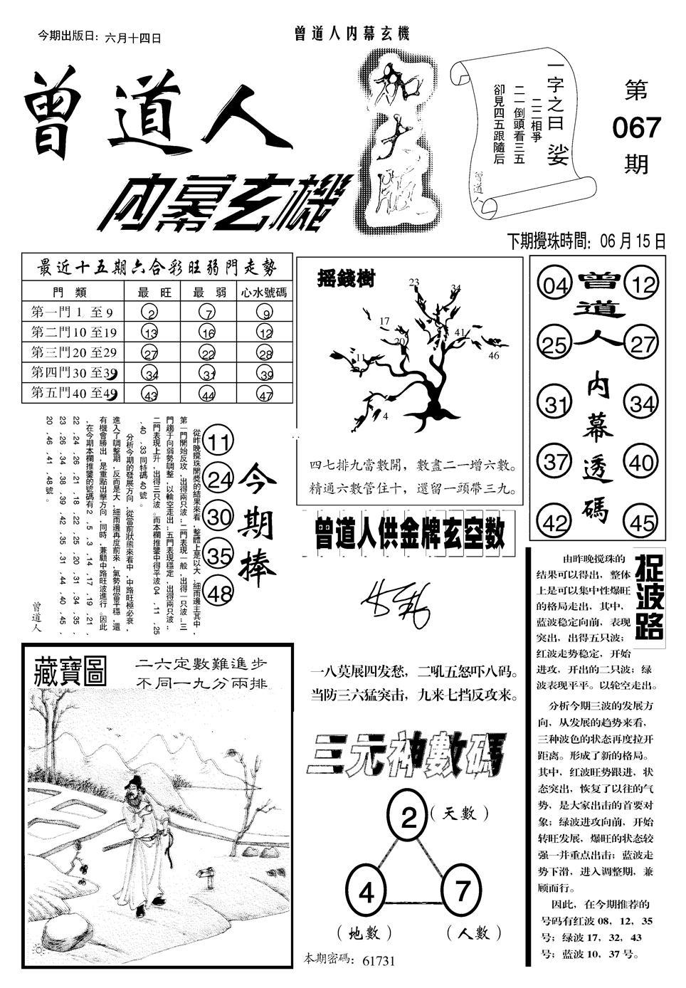 067期内幕加大A(黑白)