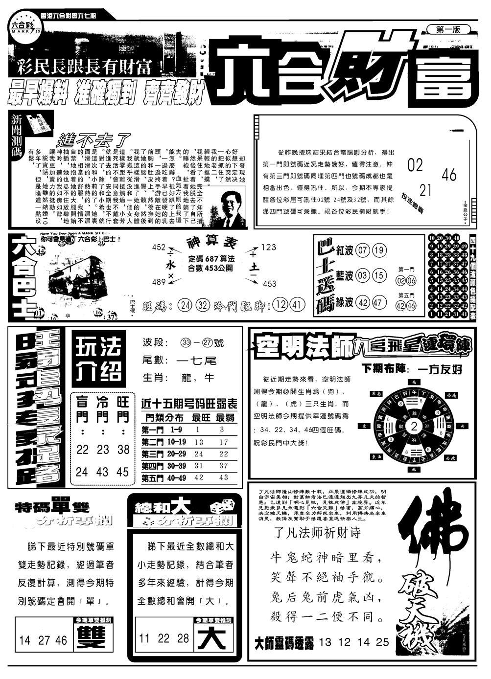 067期六合财富A(黑白)