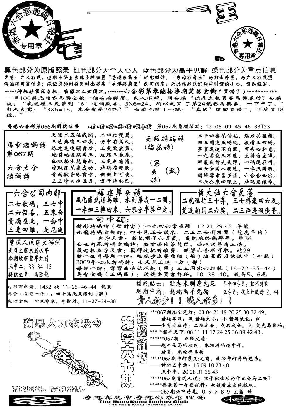 067期大刀彩霸王A(黑白)