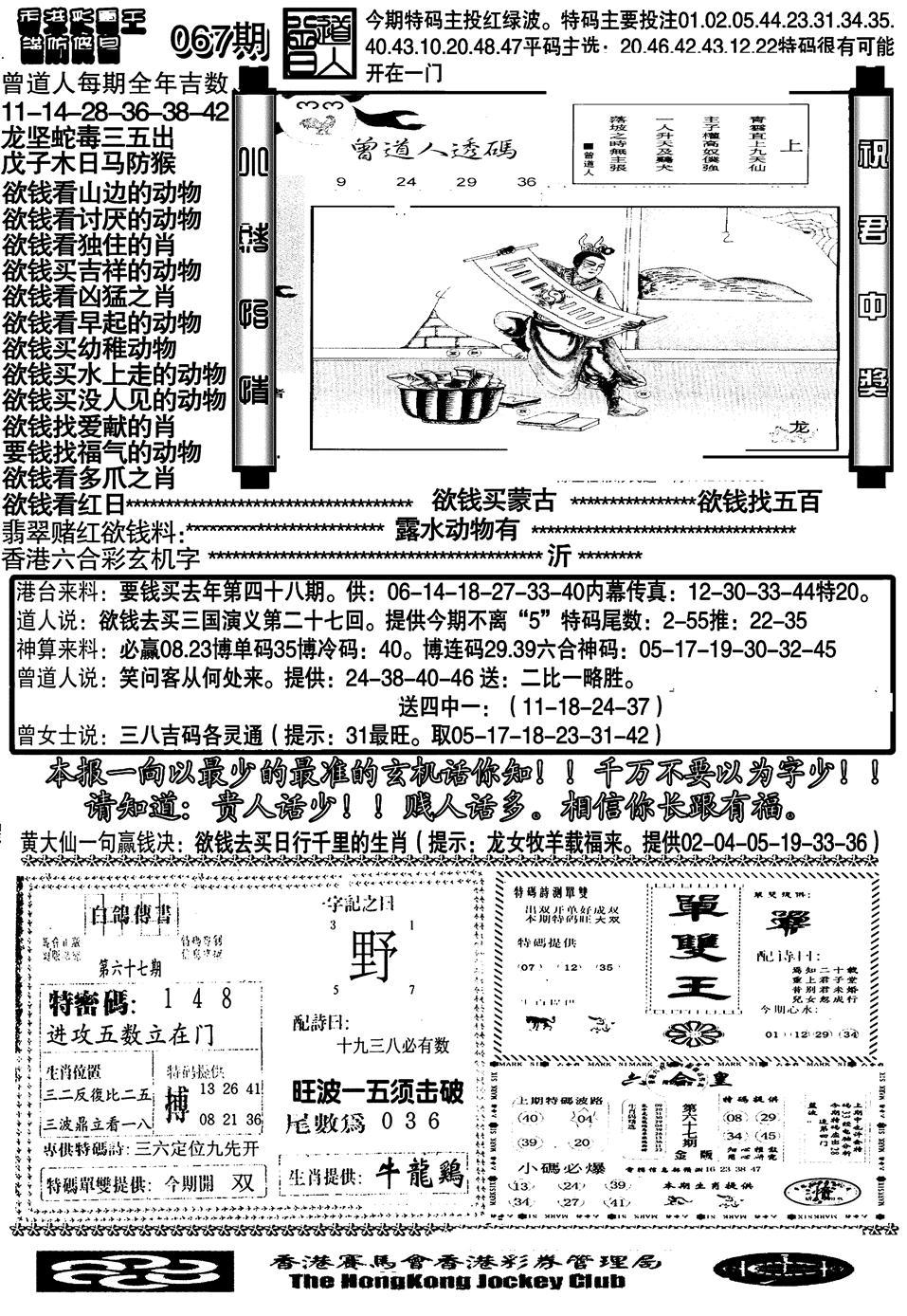 067期大刀彩霸王B(黑白)