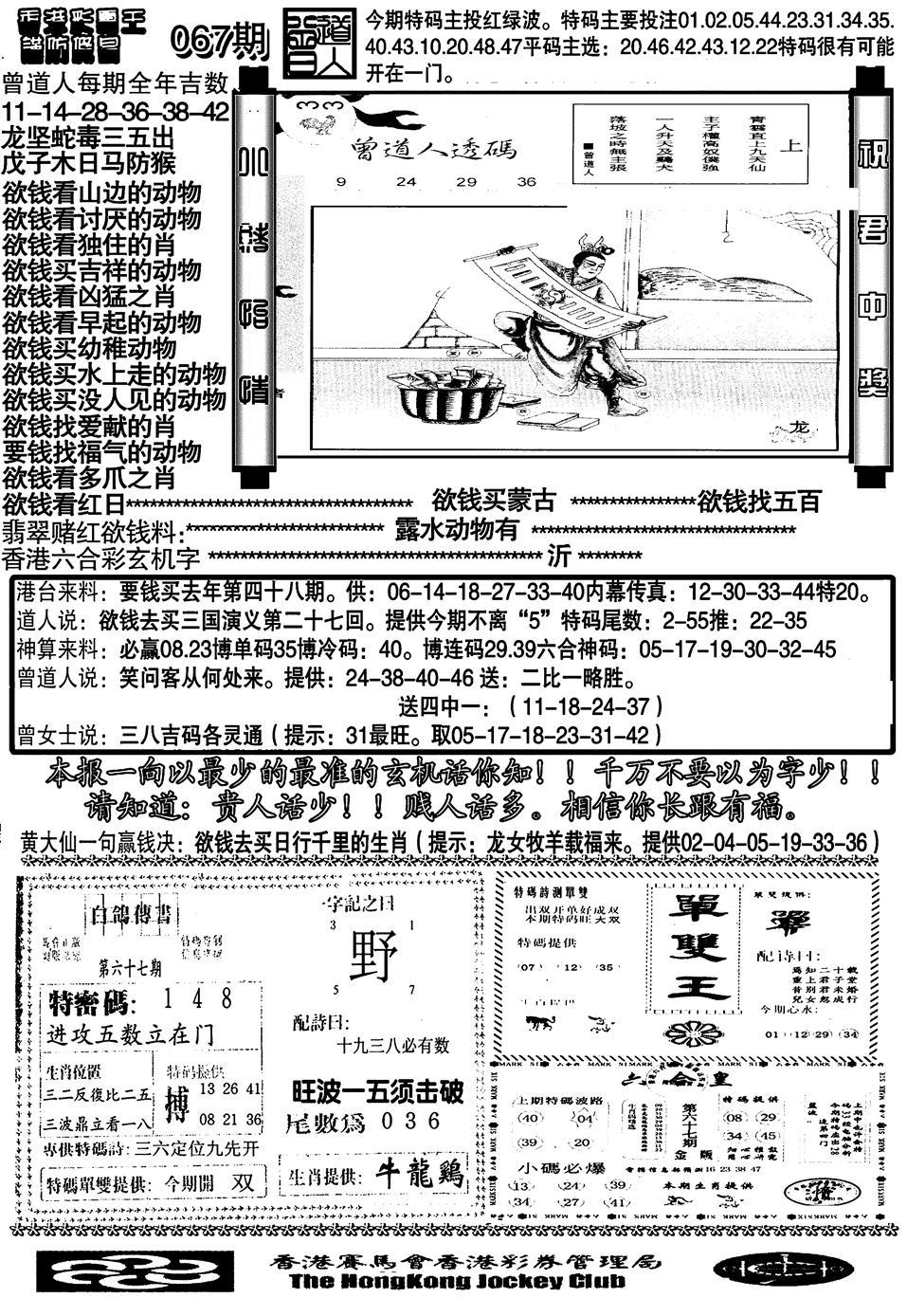 067期另大刀彩综合B(黑白)