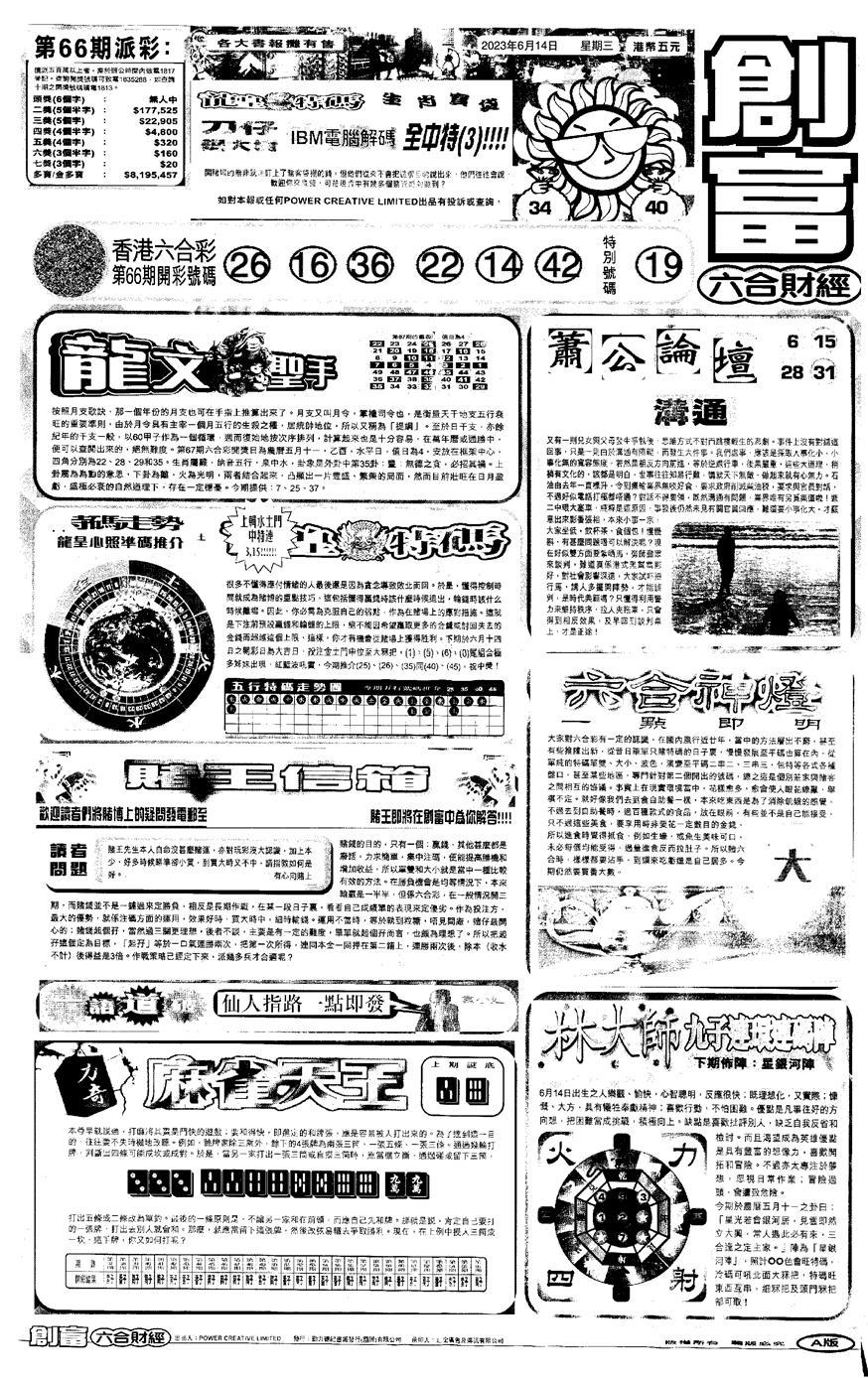 067期大版创富A(黑白)