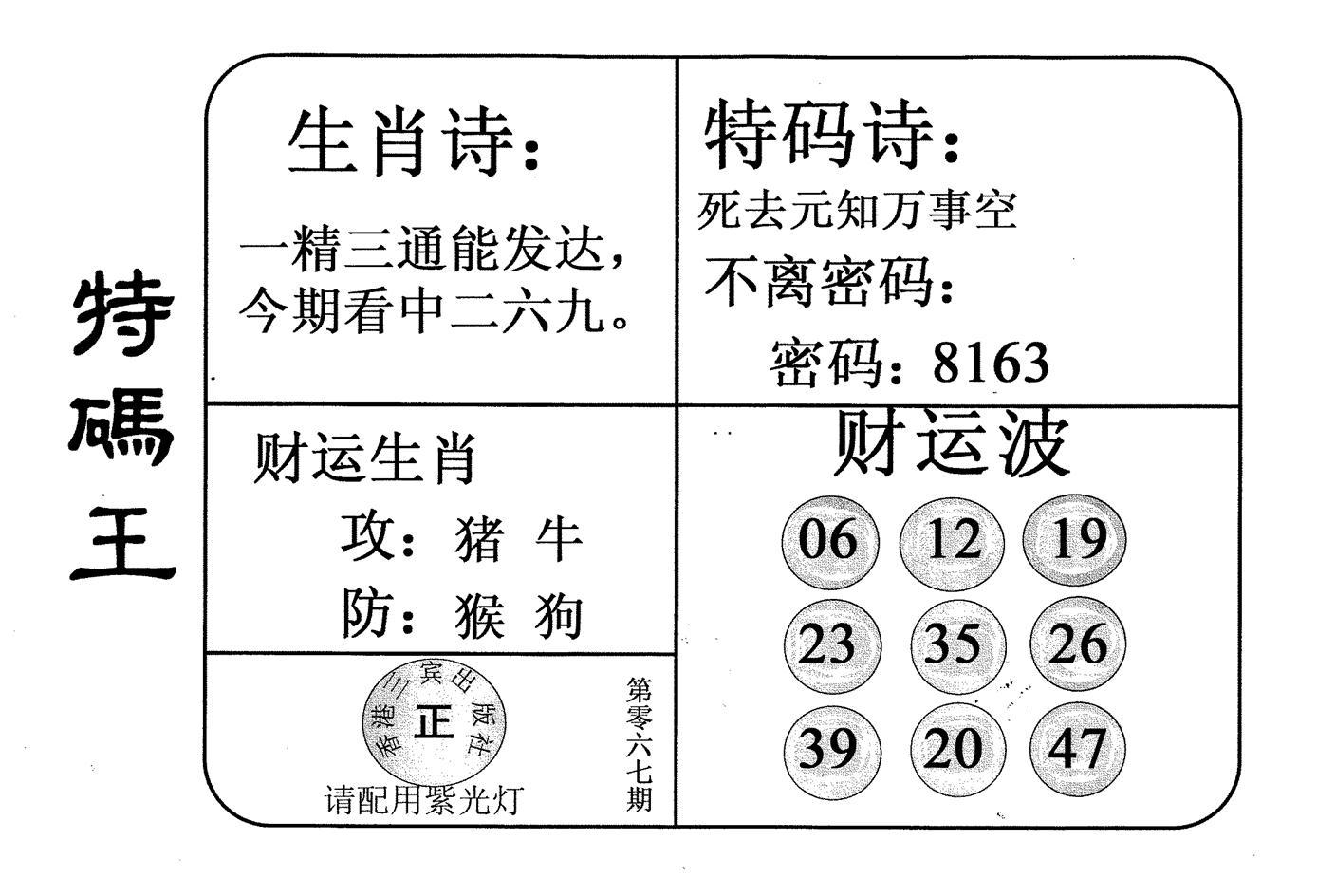 067期老版特码王(黑白)