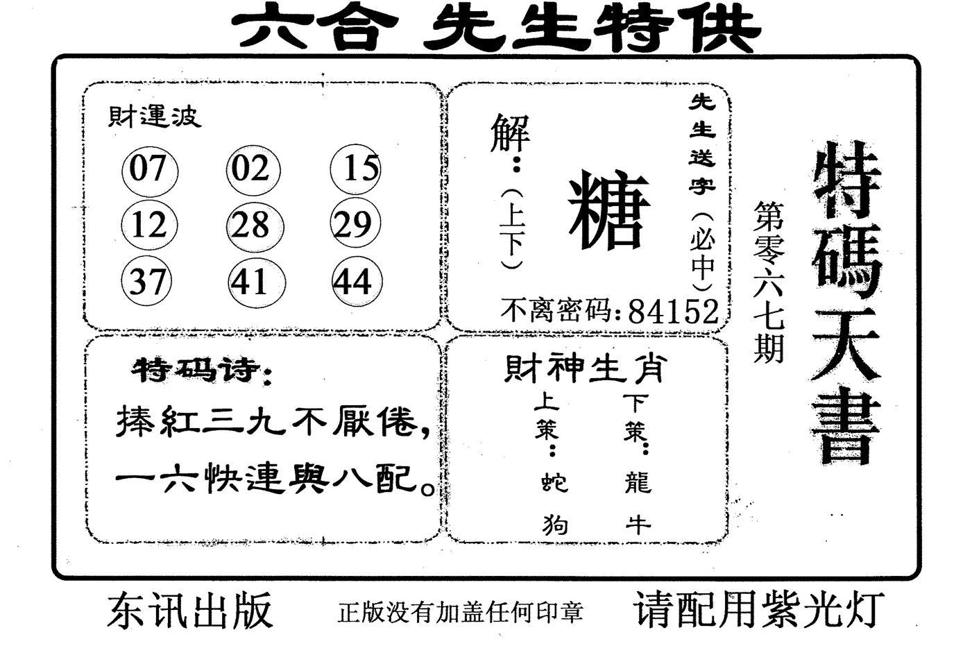 067期老版特码天书(黑白)