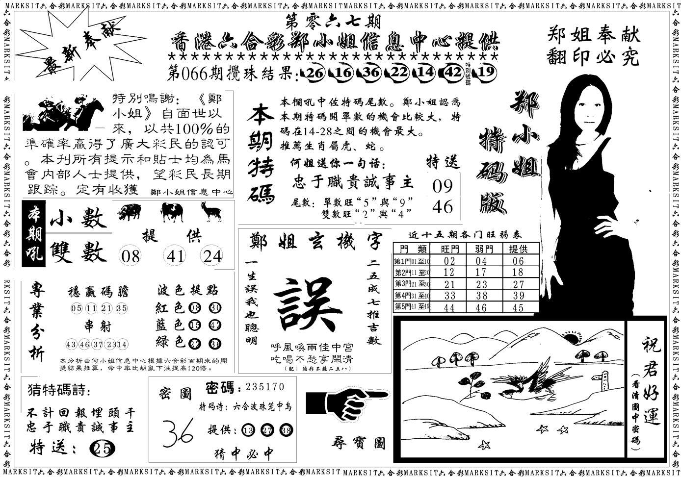067期郑小姐特码报A(黑白)
