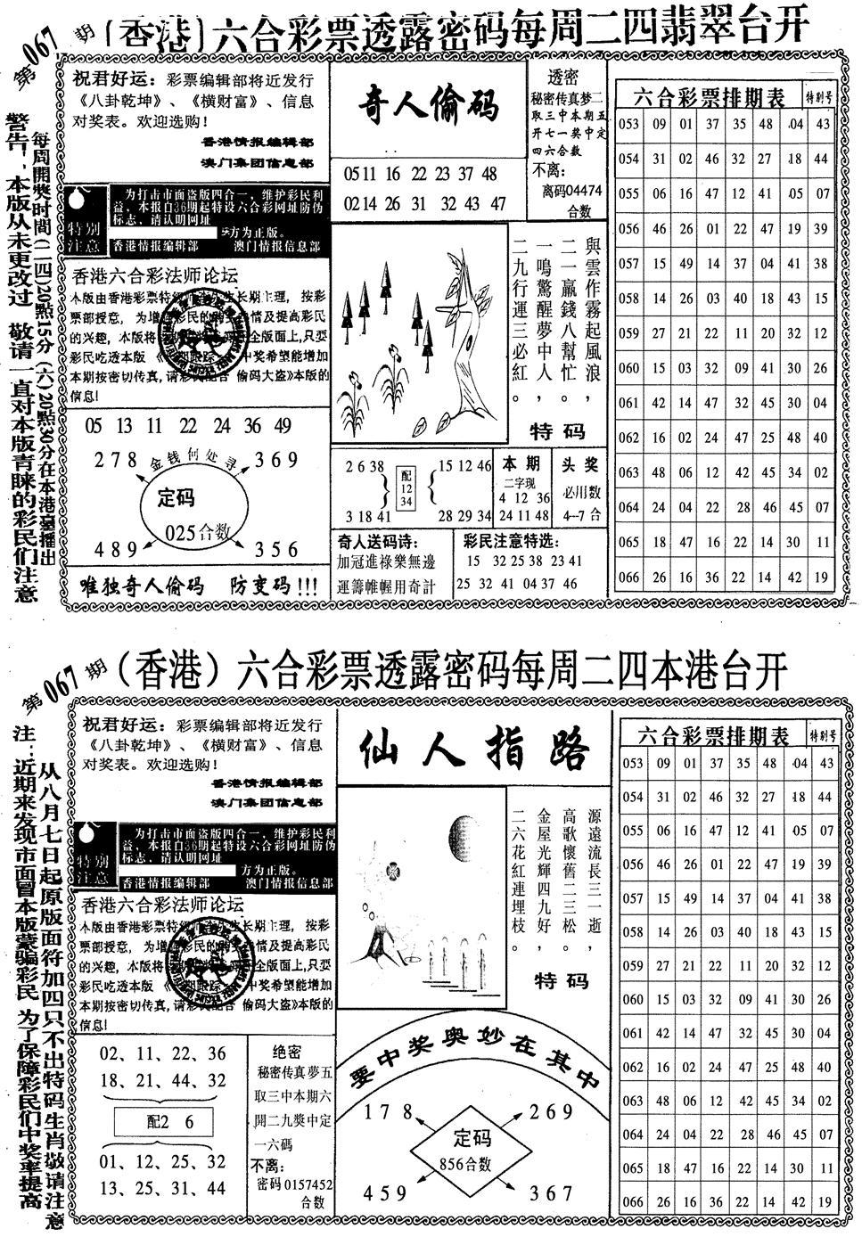 067期印仔小四合B(黑白)